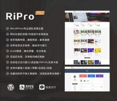 [RiPro主题 v8.6] WordPress主题+无限制版+新增讯虎支付+自带会员生态系统+自适应布局
