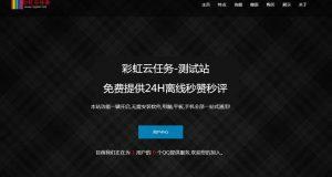 【彩虹秒赞网7.33】全解密破解版+彩虹云任务挂机系统+新增网易云音乐签到