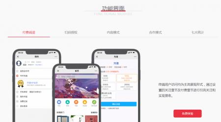 【草莓CDMS】微信小说平台系统 v1.0+原创内容分销系统+微信开放平台扫码授权模式