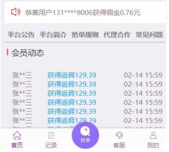 【新增利息宝V6】免授权无后门自动抢单系统源码 利息宝 抢单 接单返利 区块链